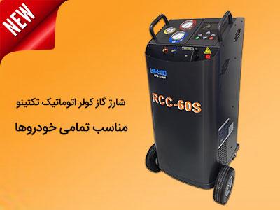 دستگاه شارژ گاز کولر تکتینو
